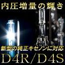 HID 内圧20%アップ D4R D4S 純正交換用HIDバルブ バーナー D4(D4S/D4R)ケルビン数選択可能!4300K 6000K 8000K HID...