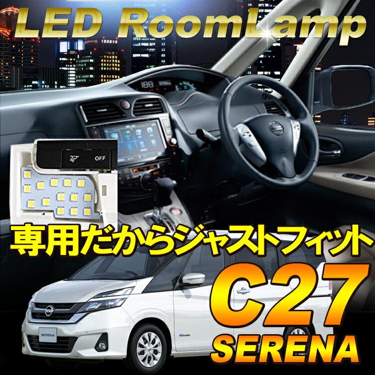 【送料無料】セレナ C27 H28.07〜 新型専用設計 LED ルームランプ 室内灯 内装パーツ ルーム球 LEDバルブ