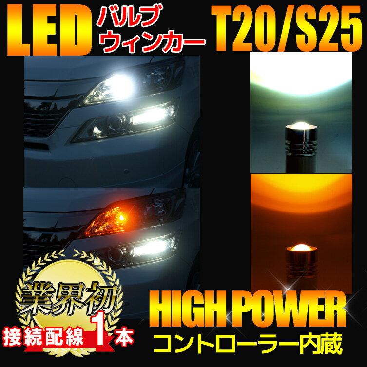 T20/S25 LEDバルブ マルチカラーウインカーポジションキット ホワイト アンバー ダブルフェイス点灯 トヨタ ニッサン ホンダ スズキ ダイハツ スバル マツダ カー用品 ledバルブ