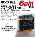 【送料無料】LEDバルブ ホンダ 6ピン ICウィンカーリレー ステップワゴンRG1/RG2/RG3 オデッセイRB1/RB2 アコードCL7/CL9 エリシオ...