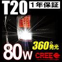 【送料無料】1年保証 T20 ウェッジ球 LEDバルブ80W ハイパワーLED 白色 ウィンカーランプ バックランプ プリウスα 20…