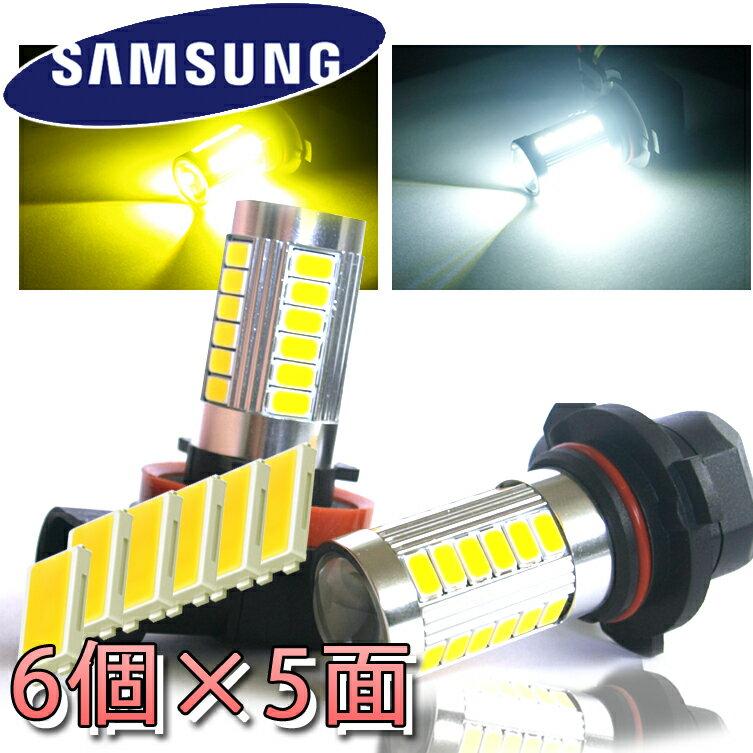 【送料無料】SAMSUNG製 33連 ホワイト・イエロー LEDフォグランプ H8 H11 H16 HB4 PSX26W LEDバルブ セレナ オデッセイ ステップワゴン ハスラー ワゴンR LEDバルブ ヘッドライト