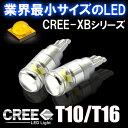 【送料無料】LEDバルブ CREE製 無極性 XB-D T10 15W 2個セット ledバルブ ポジションランプ ナンバー灯 ヘッドライト ヴェルファイア ア...