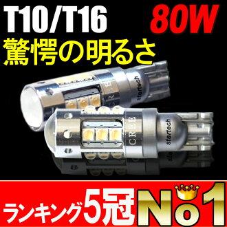 1 년 보증 LED 전구 T10 T16/80W 웨지 공 포지션 램프 램프 오디세이 스텝 왜건 핏 ヴェゼル N-BOX N-ONE 헤드라이트