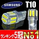 【送料無料】サムスン10連 LEDバルブ T10 ウェッジ球 SAMSUNG製 7020 ポジションランプ ナンバー灯 ヴェルファイア ア…