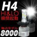 【送料無料】オールインワン 8000ルーメン 1年保証 瞬間点灯 LEDヘッドライト 自動車用 バイク用 H4 Hi/Lo led ヘッ…