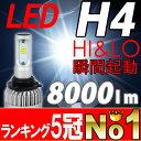 【送料無料】オールインワン 8000ルーメン 1年保証 瞬間点灯 LEDヘッドライト バイク用 H4 Hi/Lo led ヘッドライト led 2個/セット