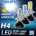 【送料無料】PHILIPS製 LUXEON ZES LEDヘッドライト 8000ルーメン H4 Hi/Lo エブリイ DA17V エブリイワゴン DA17W ハ...