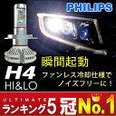 【送料無料】PHILIPS 1年保証 LEDヘッドライト 8000ルーメン H4 Hi/Lo ダイハツ ハイゼット キャディー トラック LEDバルブ ホワイト...