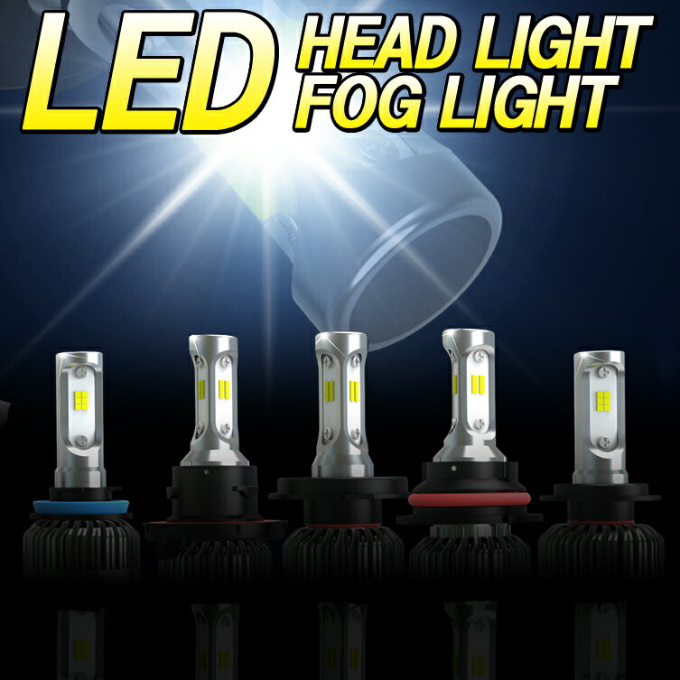 【送料無料】オールインワン 8000ルーメン 1年保証 LEDフォグランプ LEDヘッドライト H4(Hi&Lo)H7 H8 H11 H16 HB4 PSX26W