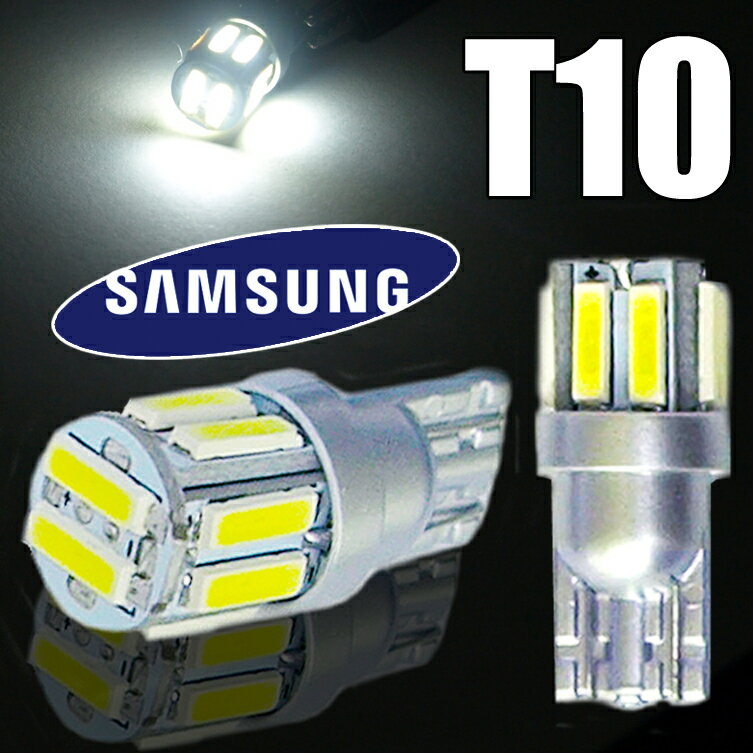 【送料無料】サムスン10連 LEDバルブ T10 ウェッジ球 7020 ポジションランプ/ナンバー灯/ドアランプ ヴェルファイア アルファード ハイエース ヘッドライト ランプ テール