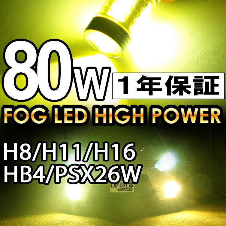 【送料無料】1年保証 LEDフォグランプ H8 H11 H16 HB4 PSX26W 80W LEDバルブ イエローバルブ LEDフォグ LEDバルブ フォグランプ ヴェルファイア アルファード エルグランド