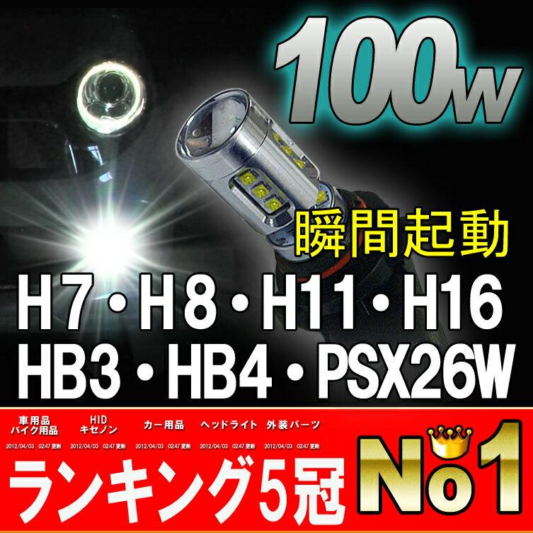 【送料無料】1年保証 100W LEDフォグランプ 無極性 1年保証 LEDバルブ 2個セット H8 H11 H16 HB4 PSX26W ランドクルーザー エスクァイア ハリアー クラウン200系