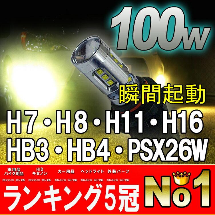 【送料無料】LEDフォグランプ H8 H11 H16 HB4 PSX26W 100W LEDバルブ イエローバルブ LEDフォグ LEDバルブ プリウスα 30 40 50 ランドクルーザー エスクァイア