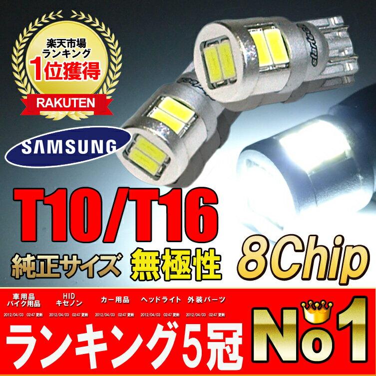 LEDバルブ 2個セット T10 8W ウェッジ球 ヴェルファイア アルファード ハイエース led バルブ t10 カー用品 ledバルブ ポジションランプ ナンバー灯 ルームランプ ヘッドライト