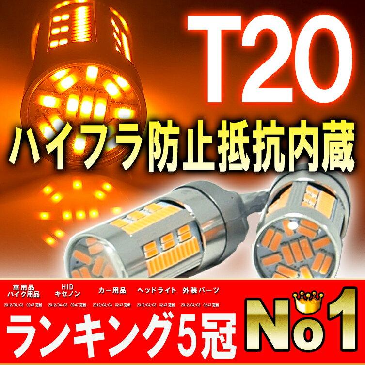 T20 LEDバルブ 105個搭載 ピンチ部違い シングル ランドクルーザー 200 URJ202W ハイフラ防止抵抗内蔵 LEDウインカーバルブ 7440 キャンセラー内蔵