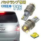 【CREE製CB-D素子を搭載】LEDバルブT16バックランプ専用