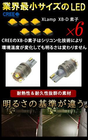 【CREE製CB-D素子を搭載】LEDバルブT16バックランプ専用ウェッジ球ポジションランプバックランプハイエースアクアクラウンランドクルーザープラドハリアーC-HRヘッドライト
