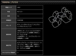 プリウス50系H27/12〜AツーリングセレクションASツーリングセレクションSレザーシートのような質感シートカバー