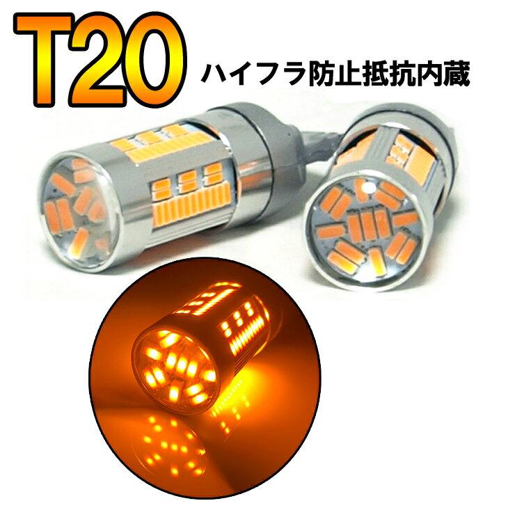 T20 LEDバルブ 105個搭載 ピンチ部違い シングル球 プリウス30系 前期後期 プリウス50系 ハイフラ防止抵抗内蔵 LEDウインカーバルブ 7440 キャンセラー内蔵