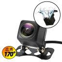 バックカメラ 広角 モニター 小型バック カメラ 車載カメラ ハイエース レジアスエース キャラバンNV350 170度高画質…