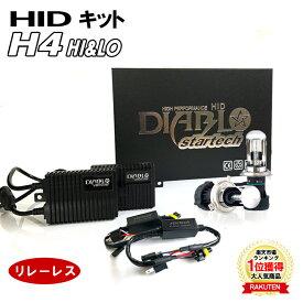 HID H4 キット 35W 薄型 リレーレス Hi/Low切替式 4300K 6000K 8000K 10000K 10000K 12000K 配線不要 リレーレス HID ヘッドライト startach