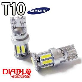 startech 5W級 T10 LED バルブ ウエッジ球 SAMSUNG 7020 10連×2SMD 20チップ搭載 ノア ヴォクシー シエンタ アクア ハリアー ランドクルーザー クラウン200系 アスリート