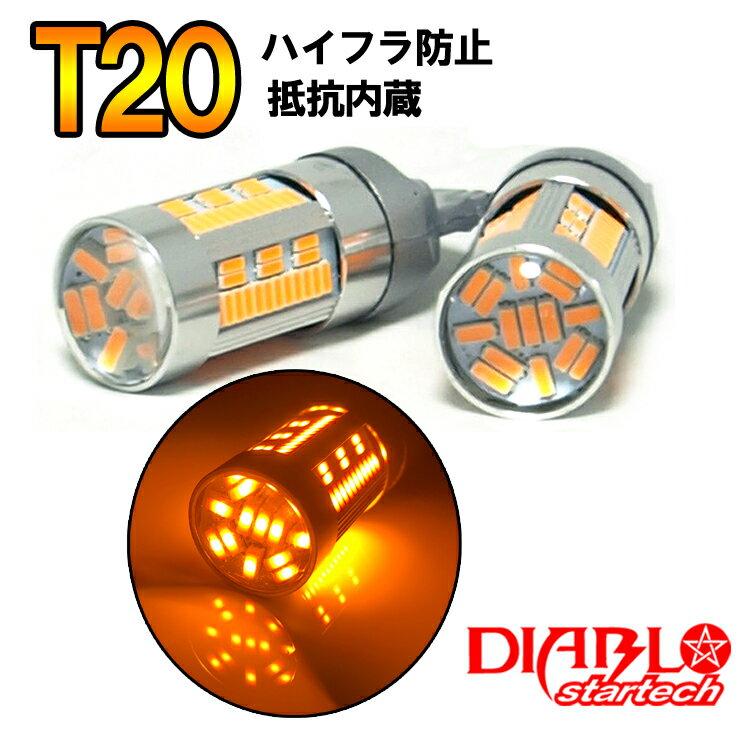 T20 LEDバルブ 105個搭載 ピンチ部違い シングル球 プリウス ZVW30 NHW20 ハイフラ防止抵抗内蔵 LEDウインカーバルブ 7440 キャンセラー内蔵