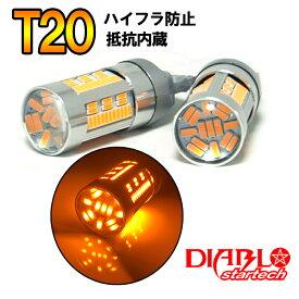 T20 LEDバルブ 105個搭載 ピンチ部違い シングル球 セレナ C25 C26 C27 ハイフラ防止抵抗内蔵 LEDウインカーバルブ 7440 キャンセラー内蔵