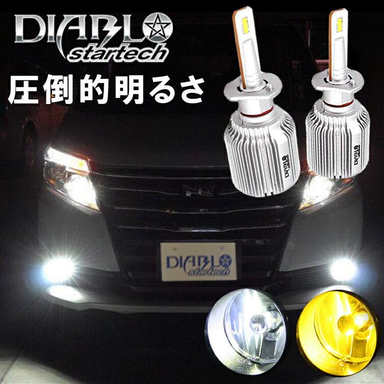 瞬間点灯 ノイズフリー 8000ルーメン LEDバルブ H8 H11 H16 HB4 PSX26W イエロー ホワイト LEDヘッドライト LEDライト LEDフォグ 1年保証 2個セット