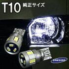 【送料無料】LEDバルブ2個セットT10ledバルブ18Wウェッジ球ポジションランプバックランプヴェルファイアアルファードハイエース200系
