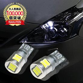 LEDバルブ T10 8W セレナC26 C27 エルグランド E52 E51 キャラバンNV350 ポジションランプ ナンバー灯