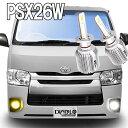 200系 ハイエース レジアスエース 4型 5型 LEDフォグ フォグランプ PSX26W ホワイト イエロー LEDバルブ 8000ルーメン…