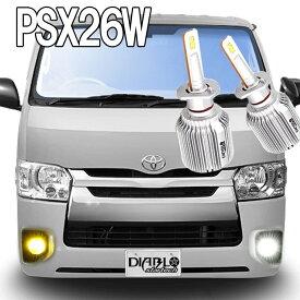 200系 ハイエース レジアスエース 4型 5型 LEDフォグ フォグランプ PSX26W ホワイト イエロー LEDバルブ 8000ルーメン ledフォグランプ 6500K