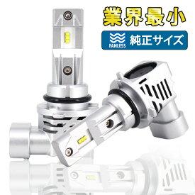 業界最小 アクア LEDヘッドライト ロービーム H23.12〜H29.06 H11 LEDバルブ 12000ルーメン 車検対応 1年保証 2個セット