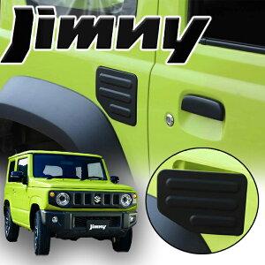 ジムニー JB64W シエラ JB74W ガソリンタンク フューエルタンク 給油口 カバー