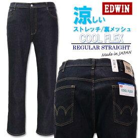大きいサイズ メンズ EDWIN エドウィン COOL FLEX ドライメッシュ ストレートパンツ ワンウォッシュ 38〜44インチ 送料無料 コンビニ受取対応商品
