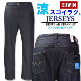 大きいサイズ メンズ EDWIN エドウィン JERSEYS ジャージーズ クール ストレートパンツ ワンウォッシュ 2L 3L 4L 5L 送料無料 コンビニ受取対応商品