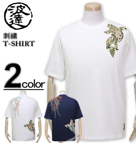 大きいサイズ メンズ 波達(なみたつ) 流水鯉Tシャツ 半袖 3L 4L 5L 6L 送料無料【コンビニ受取対応商品】
