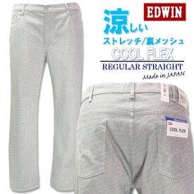 大きいサイズ メンズ EDWIN エドウィン COOL FLEX ドライメッシュ ストレートパンツ ライトグレーチェック柄 38〜44インチ 送料無料 コンビニ受取対応商品