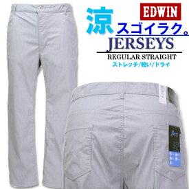 大きいサイズ メンズ EDWIN エドウィン JERSEYS ジャージーズ クール ストレートパンツ 杢グレー 2L 3L 4L 5L 送料無料 コンビニ受取対応商品