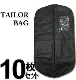 【1日限定10%OFFクーポン対象】大きいサイズ メンズ 10枚セット 大きいサイズ テーラーバッグ/スーツカバー ブラック コンビニ受取対応商品