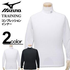 大きいサイズ メンズ MIZUNO ミズノ コンプレッション インナーシャツ 長袖 3L 4L 5L 6L【コンビニ受取対応商品】