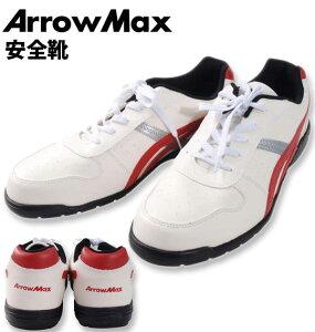 【全品ポイント5倍】大きいサイズ メンズ ArrowMax(アローマックス) スニーカータイプ安全靴 ホワイト 30cm コンビニ受取対応商品