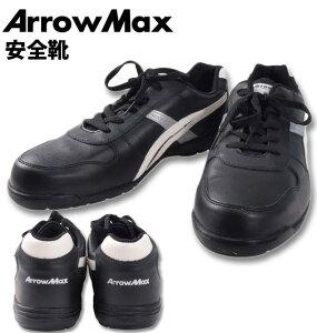 【全品ポイント5倍】大きいサイズ メンズ ArrowMax(アローマックス) スニーカータイプ安全靴 ブラック 30cm コンビニ受取対応商品
