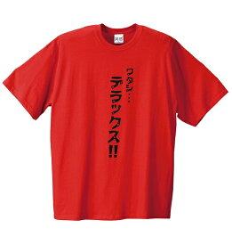 大きいサイズ メンズ 笑活 ワタシデラックス柄半袖Tシャツ レッド 2XL 3XL 4XL 5XL【コンビニ受取対応商品】