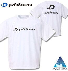 【全品ポイント10倍】大きいサイズ メンズ Phiten RAKUシャツSPORTSドライメッシュ半袖Tシャツ ホワイト×ブラック 3L 4L 5L 6L 8L コンビニ受取対応商品
