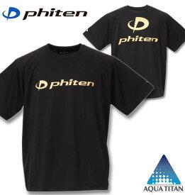 【全品ポイント10倍】大きいサイズ メンズ Phiten RAKUシャツSPORTSドライメッシュ半袖Tシャツ ブラック×ゴールド 3L 4L 5L 6L 8L コンビニ受取対応商品