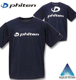 【全品ポイント10倍】大きいサイズ メンズ Phiten RAKUシャツSPORTSドライメッシュ半袖Tシャツ ネイビー×ホワイト 3L 4L 5L 6L 8L コンビニ受取対応商品