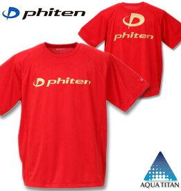【全品ポイント10倍】大きいサイズ メンズ Phiten RAKUシャツSPORTSドライメッシュ半袖Tシャツ レッド×ゴールド 3L 4L 5L 6L 8L コンビニ受取対応商品